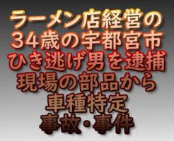 ラーメン店経営の34歳の宇都宮市ひき逃げ男を逮捕 現場の部品から車種特定|事故・事件