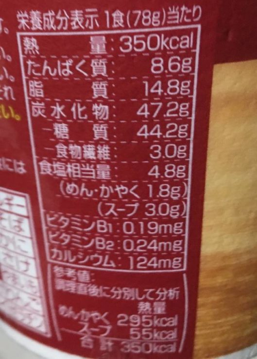 「ごま香る担々麺」ローソンのカップラーメンの栄養成分表示
