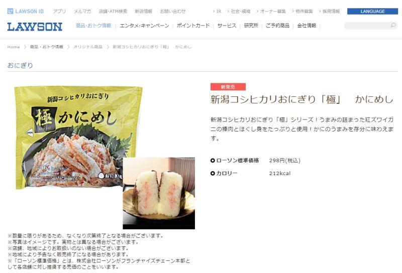 新潟コシヒカリおにぎり「極」 かにめし|ローソン公式サイト