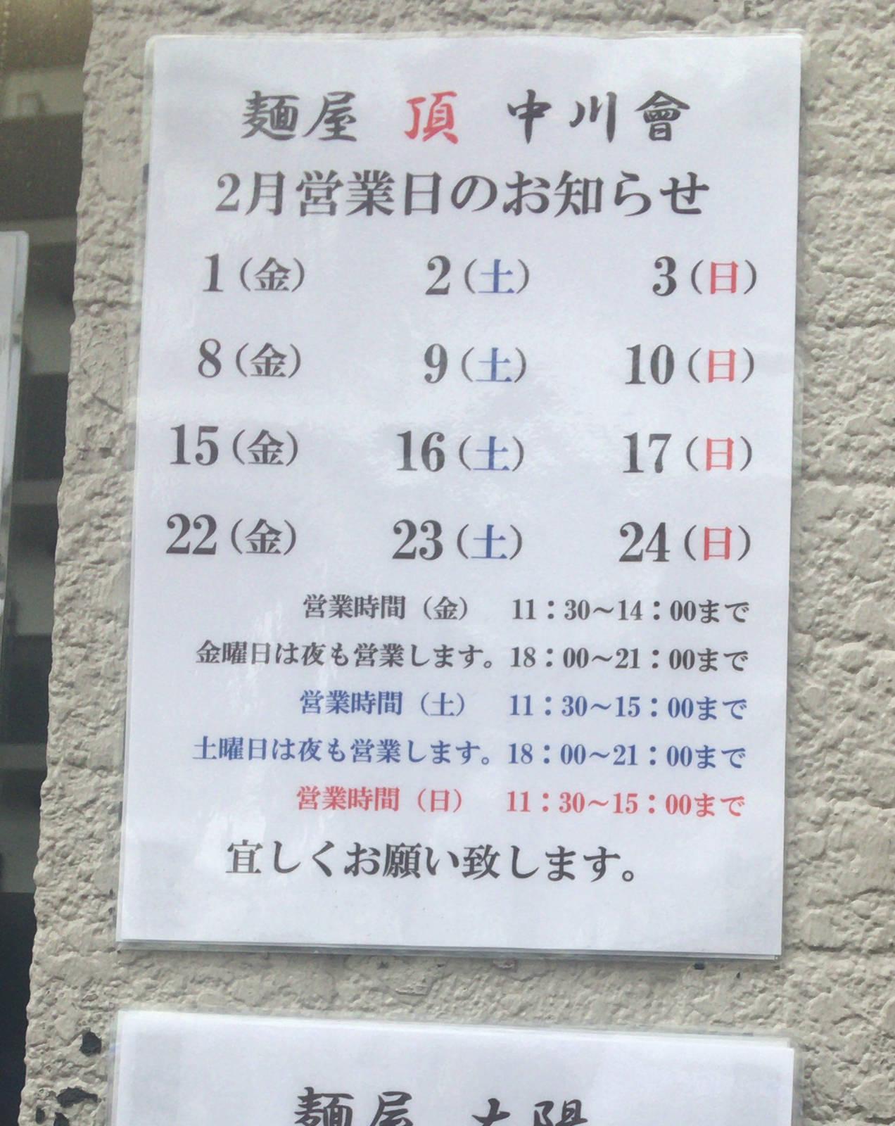 麺屋頂中川會(東武曳舟駅・京成曳舟駅近く)