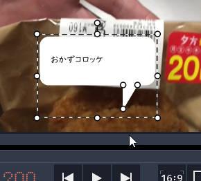 Movavi Video Editor 吹き出しのサイズ調整の図