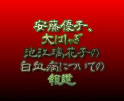 安藤優子、大はしゃぎ 池江璃花子の白血病についての報道