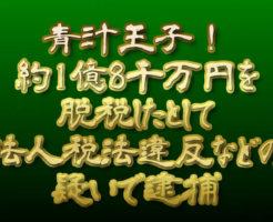 青汁王子!約1億8千万円を脱税したとして法人税法違反などの疑いで逮捕