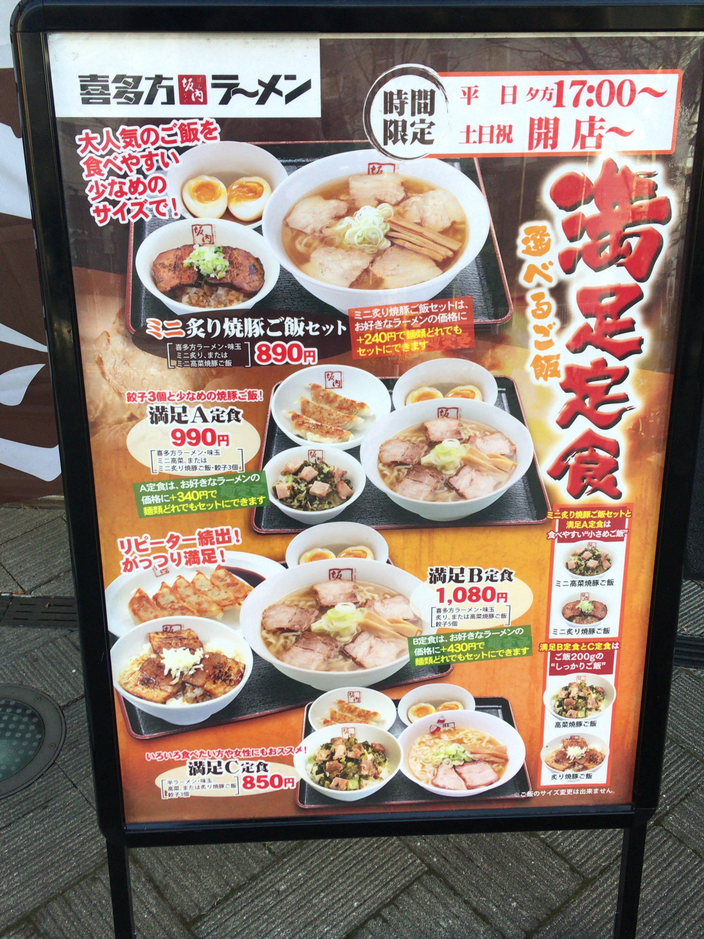 喜多方ラーメン坂内 小法師の店舗外メニュー