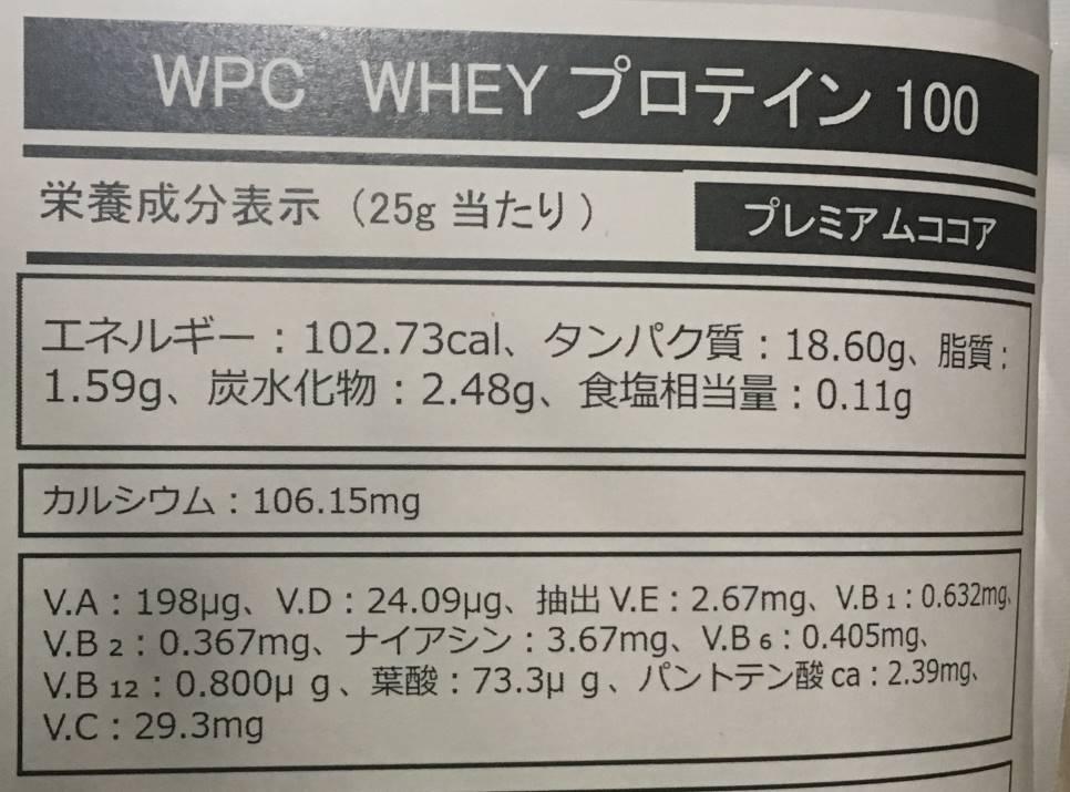 栄養成分表示:WPCホエイプロテイン100 1kg 【40食分】香料不使用甘すぎないプレミアムココア(ハイクリアー