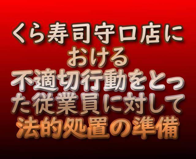 くら寿司守口店における不適切行動をとった従業員に対して法的処置の準備