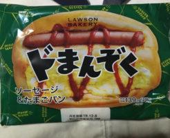 パッケージ:ローソンのパン ドまんぞく ソーセージ&たまごパン