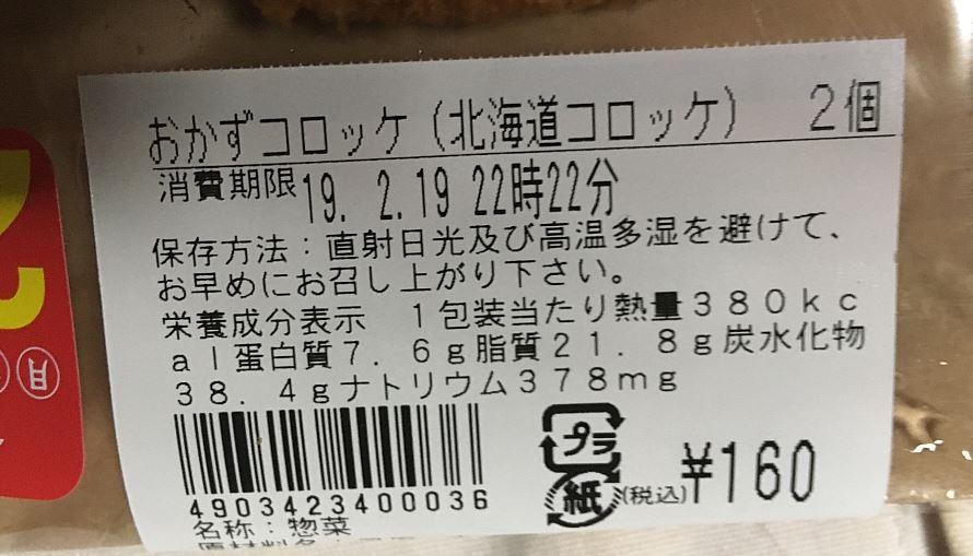 おかずコロッケ(北海道コロッケ) 1包あたりの栄養成分表示