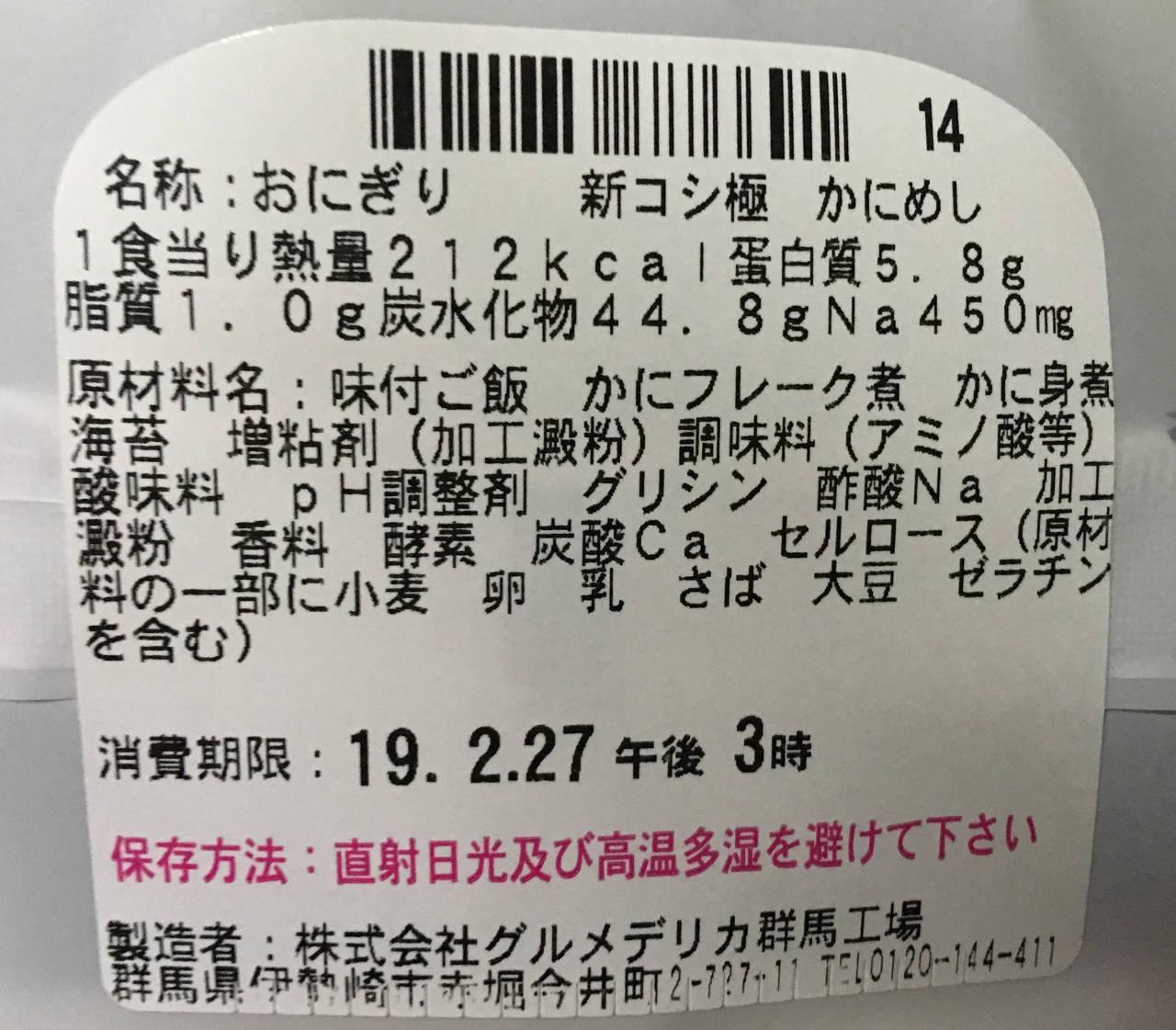 栄養成分表示:新潟コシヒカリおにぎり「極」 かにめし|ローソン