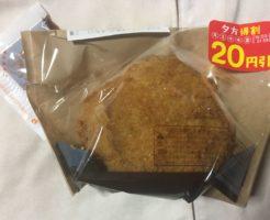 ローソンのメンチカツ おかずメンチ(北海道産玉ねぎの牛肉メンチ)