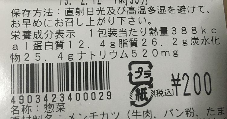 栄養成分表示:ローソンのメンチカツ おかずメンチ(北海道産玉ねぎの牛肉メンチ)