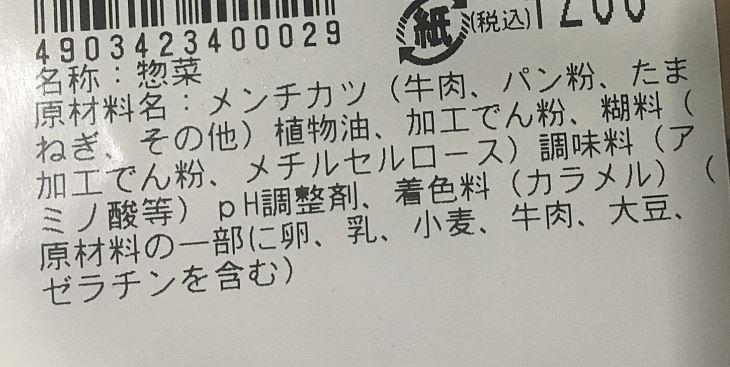 原材料表示:ローソンのメンチカツ おかずメンチ(北海道産玉ねぎの牛肉メンチ)