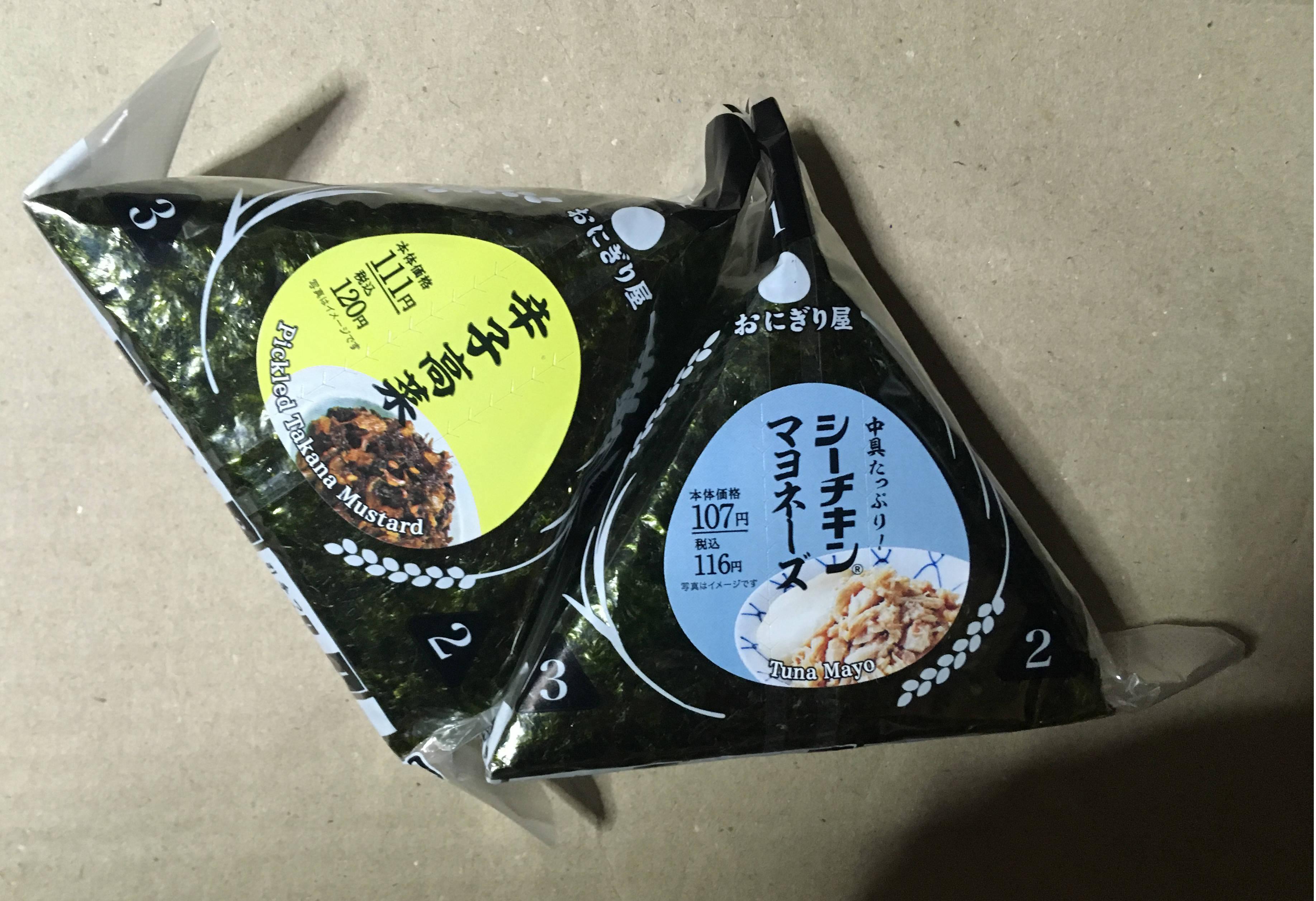 シーチキンマヨネーズと辛子高菜のおにぎりの写真