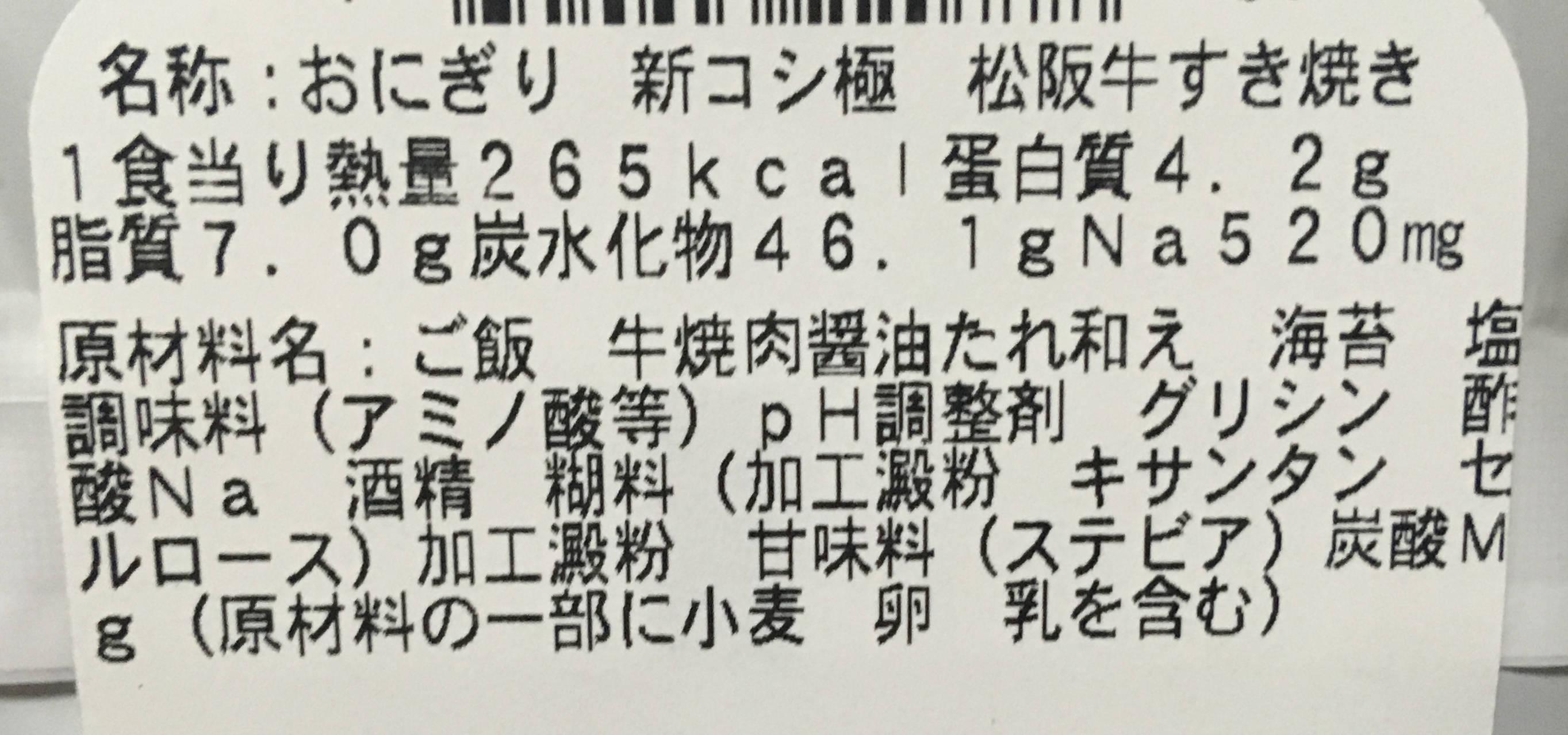 松坂牛すき焼き おにぎり|ローソン
