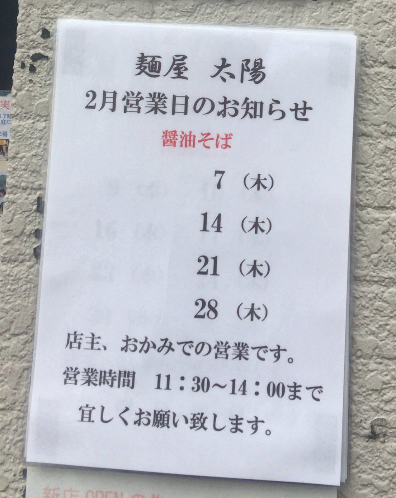 2019年2月の営業日と時間麺屋太陽(曳舟駅・京成曳舟駅近くのラーメン屋)