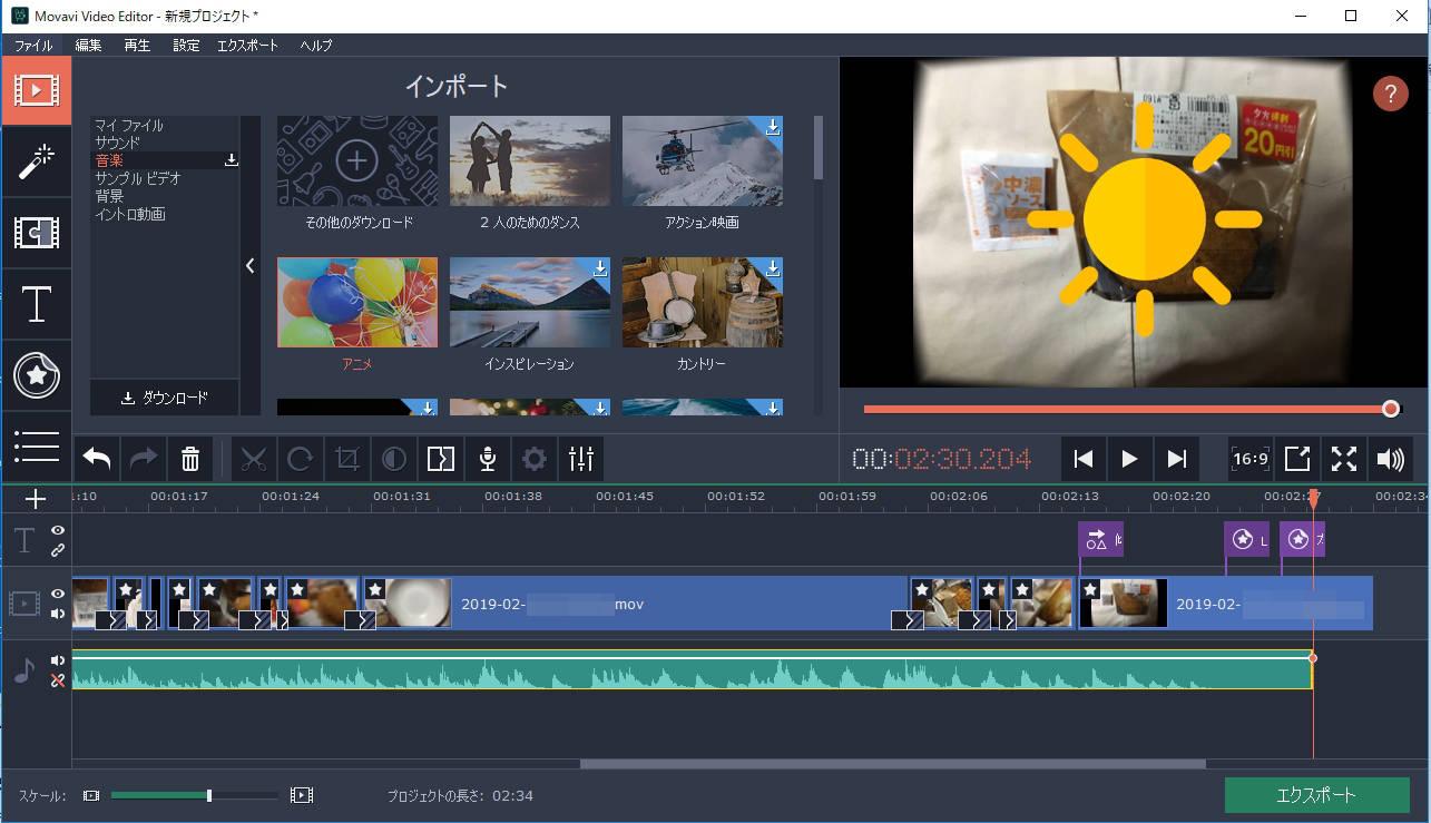 Movavi Video Editorの操作画面