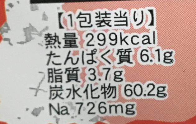 栄養成分表示:よくばり4種おにぎり税込み149円|まいばすけっと
