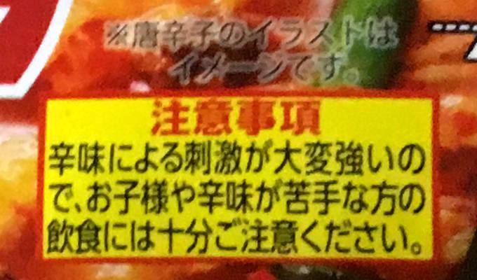「明星 チャルメラどんぶり宮崎辛麺」の注意事項