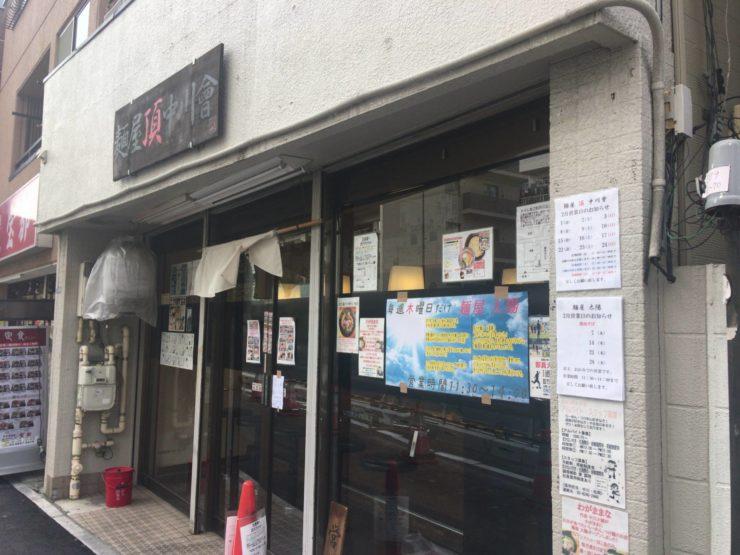 麺屋頂中川會(木曜の昼営業課が麺屋太陽):