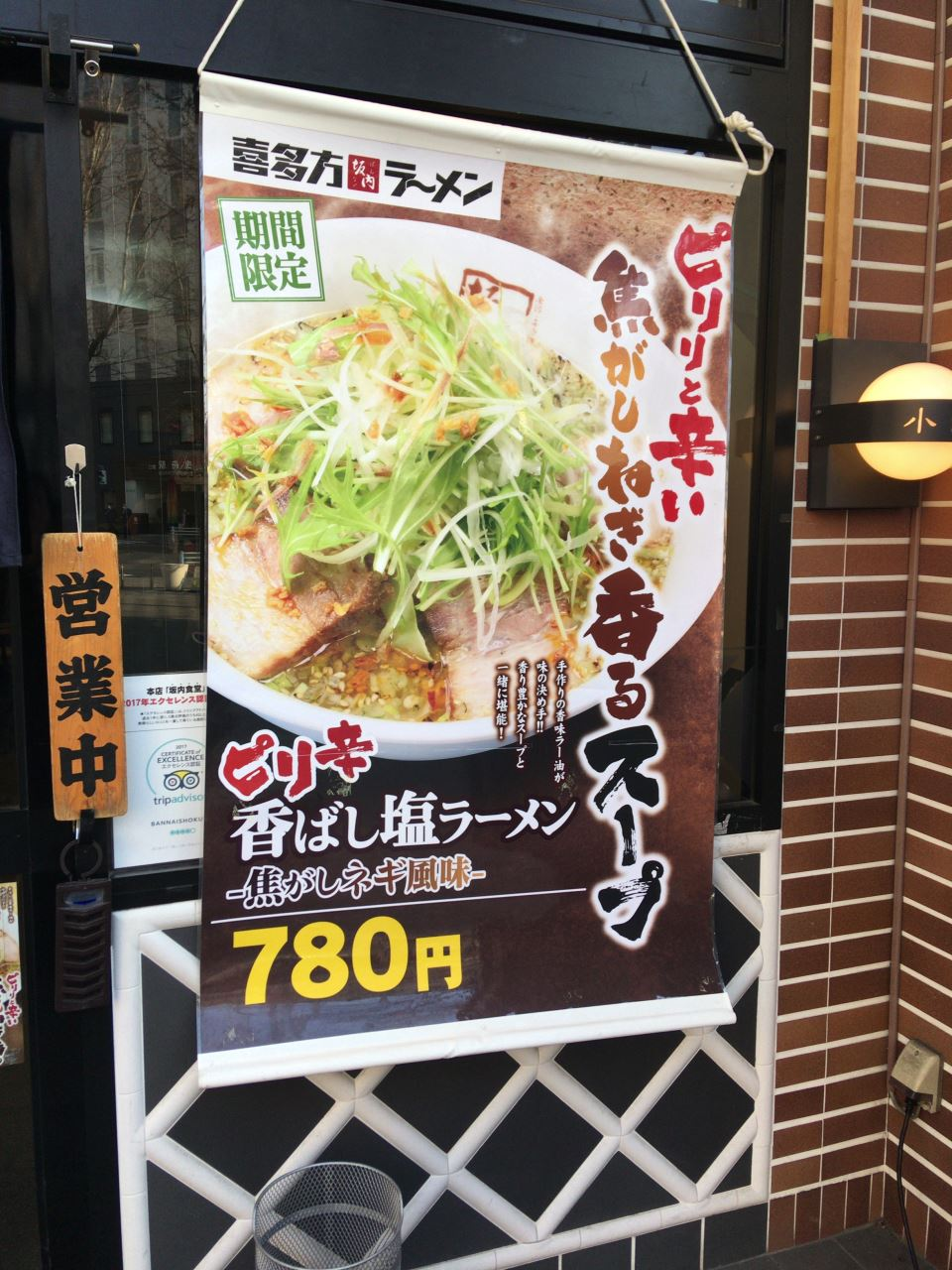 ピリ辛香ばし塩ラーメン 焦がしネギ風味780円 |喜多方坂内