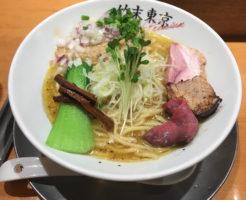 竹末東京プレミアムの鶏ホタテそばのスープが清湯?