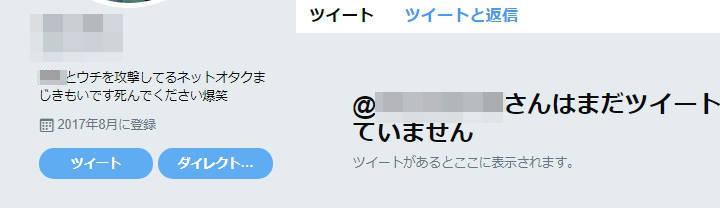 twitterでイキっているアカウントの例