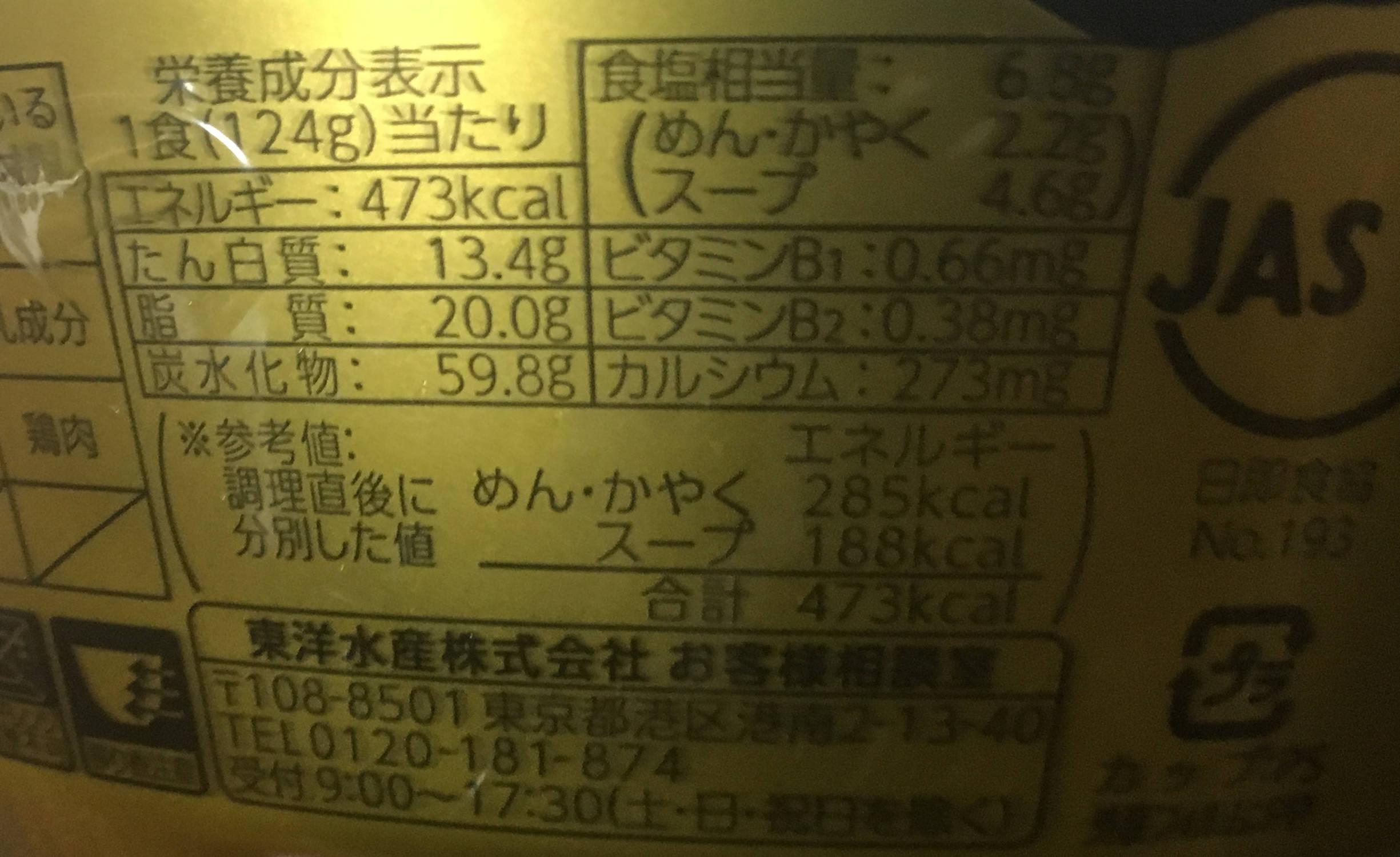 栄養成分表示:東洋水産 マルちゃん正麺 カップ うま辛辛辛担担麺 STRONG