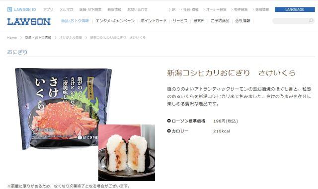 新潟コシヒカリおにぎり さけいくら 198円 - ローソン