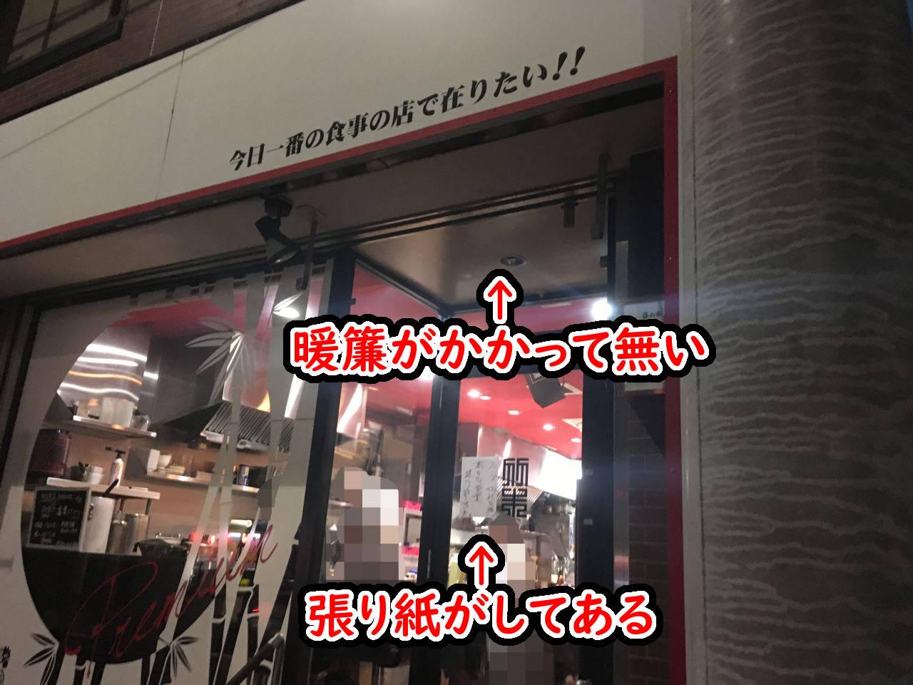 2019年3月2日の竹末東京プレミアム