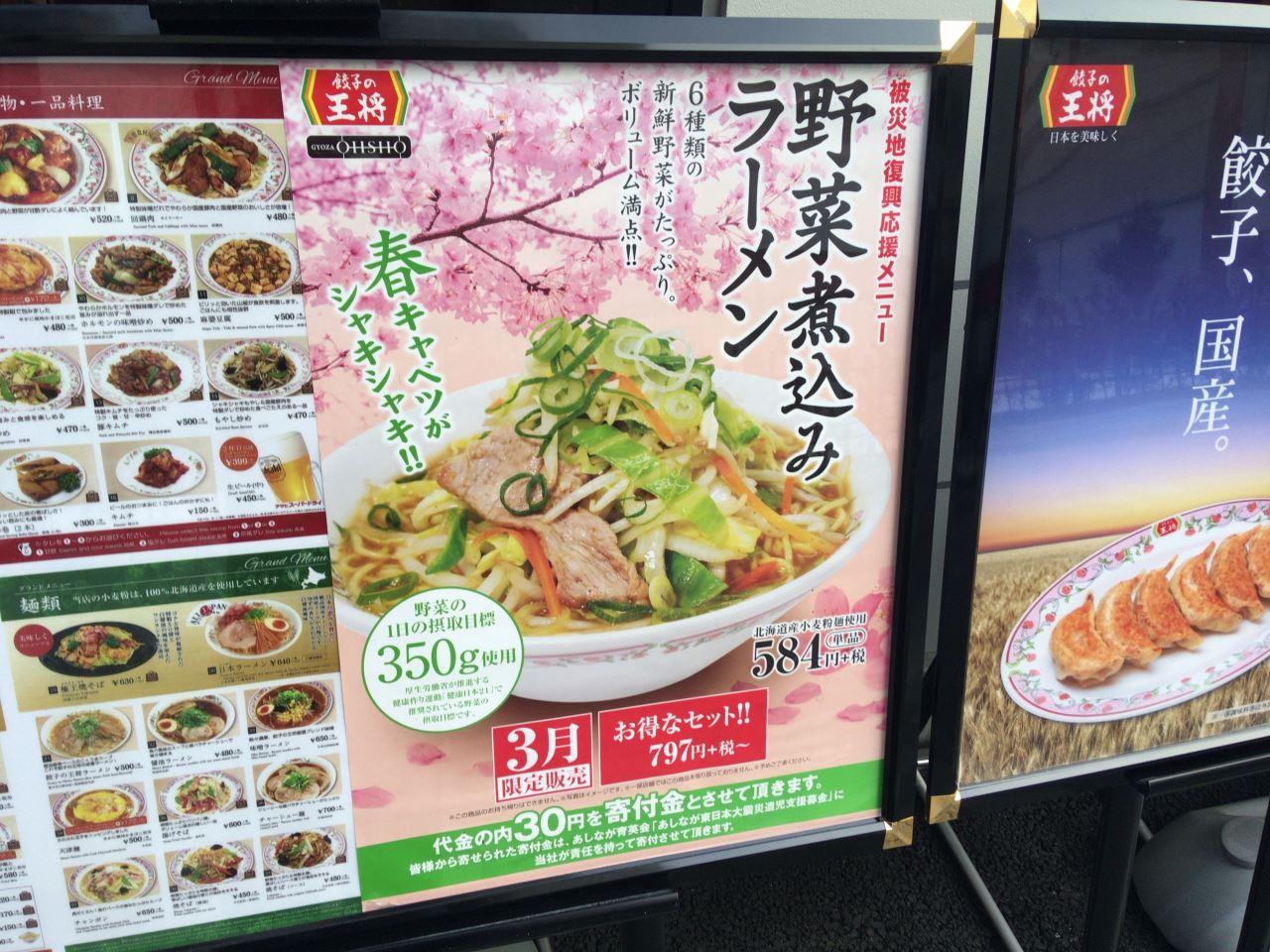 「野菜煮込みラーメン」餃子の王将 京成曳舟駅前店