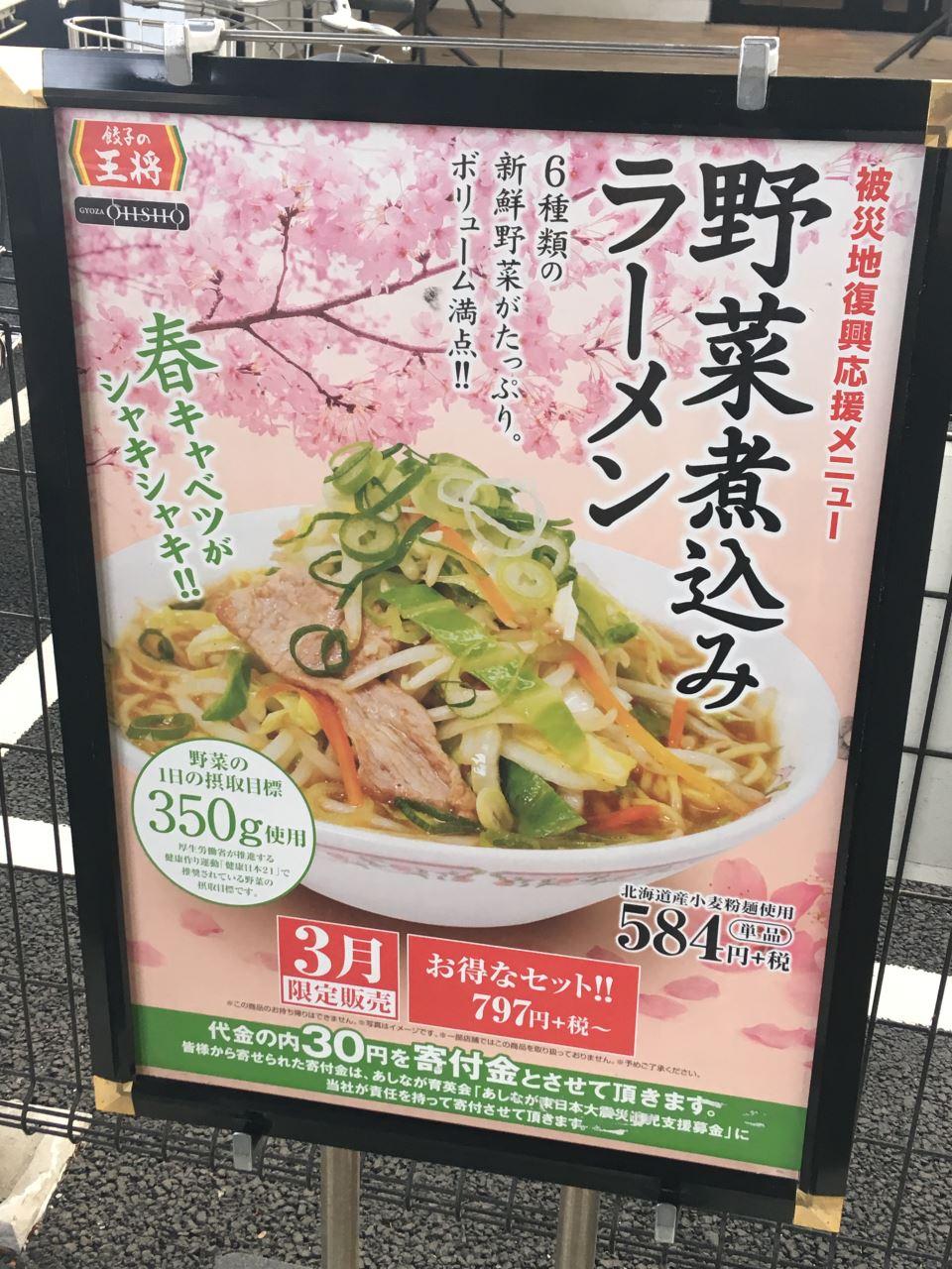 餃子の王将 「野菜煮込みラーメン」の掲示