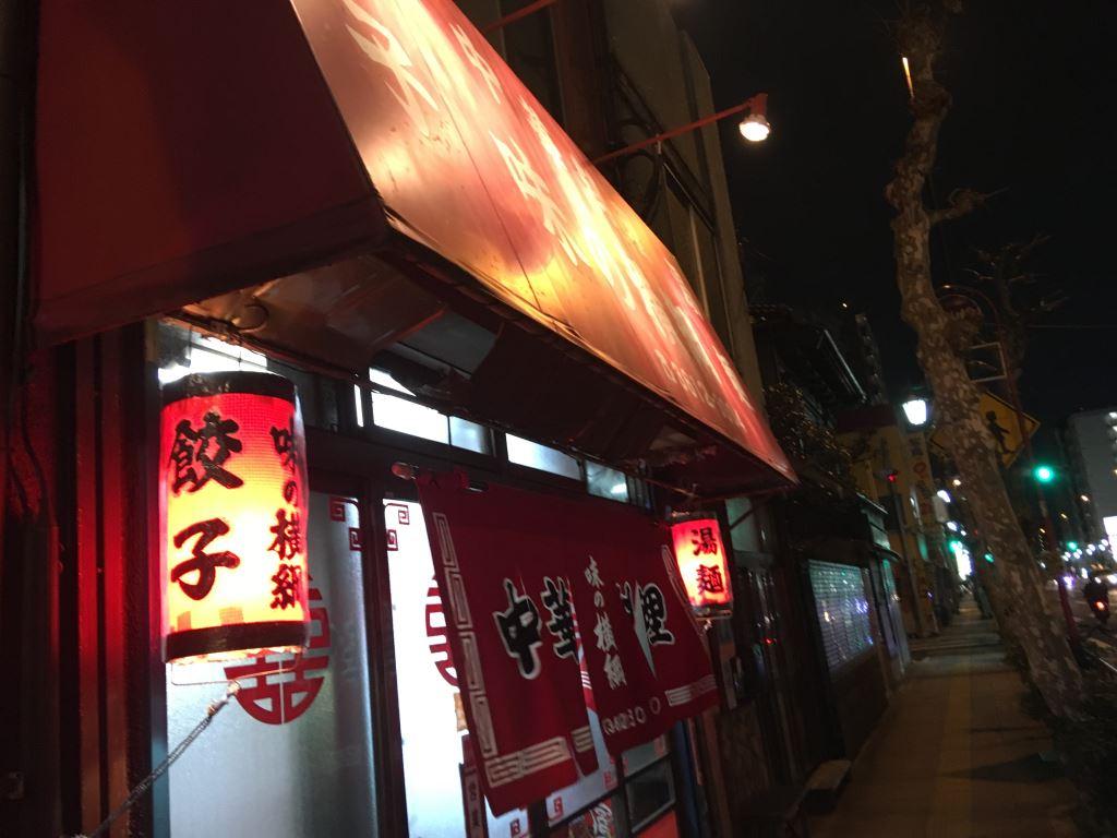 東武曳舟駅近くの中華料理店 味の横綱