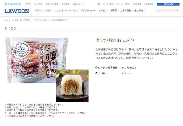 ローソン・おトク情報 オリジナル商品 直火焼豚丼おにぎり