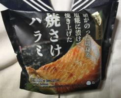 ローソンのおにぎり「さけいくら」新潟コシヒカリおにぎり198円