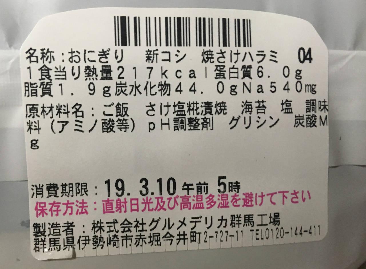 栄養成分表示 ローソンのおにぎり「さけいくら」新潟コシヒカリおにぎり198円