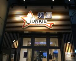 『麺屋 JUNKIE』店舗外観
