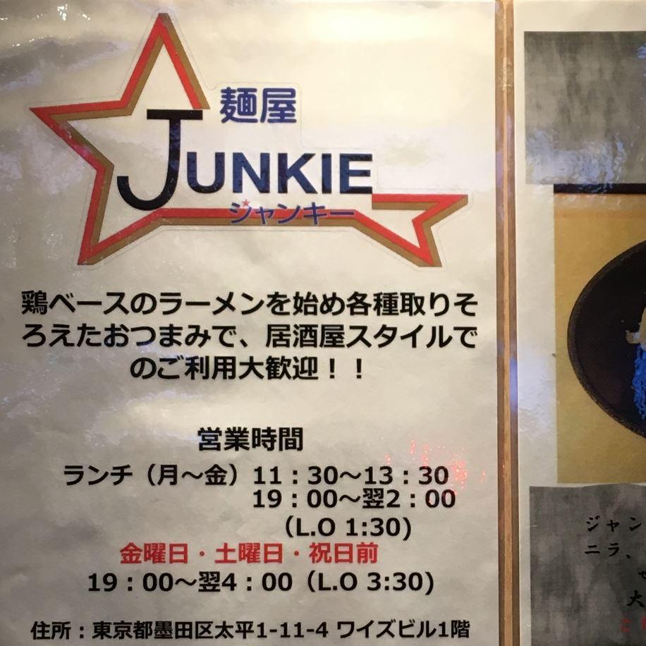 『麺屋 JUNKIE』営業時間など