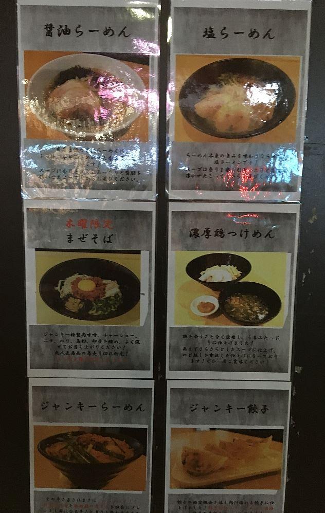 『麺屋 JUNKIE』のメニュー