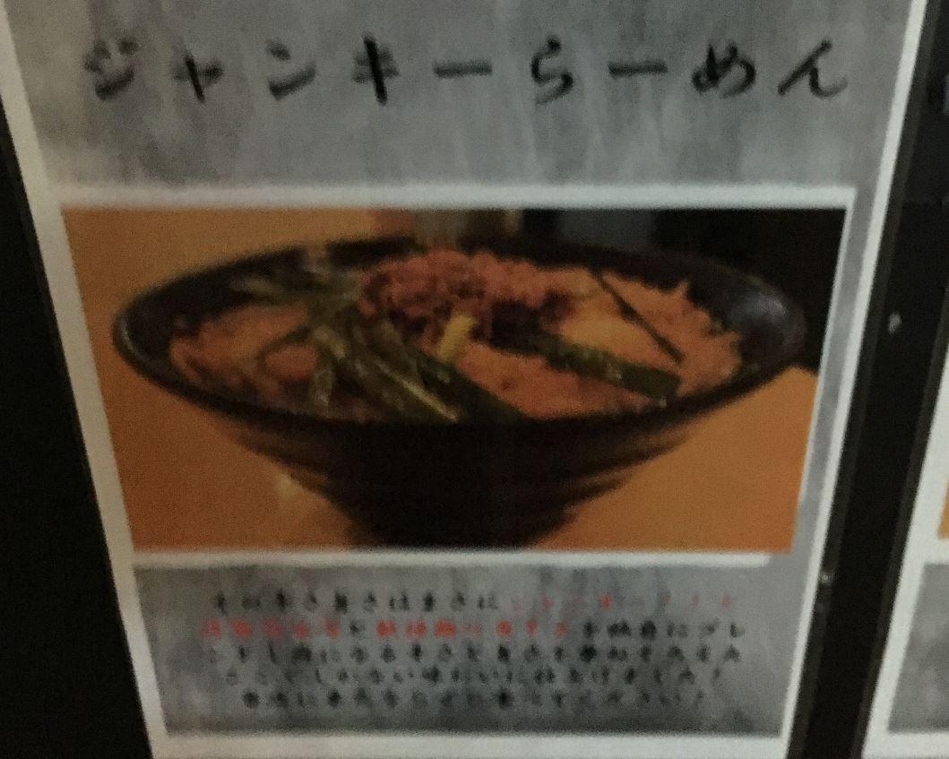 『麺屋 JUNKIE』ジャンキーラーメン