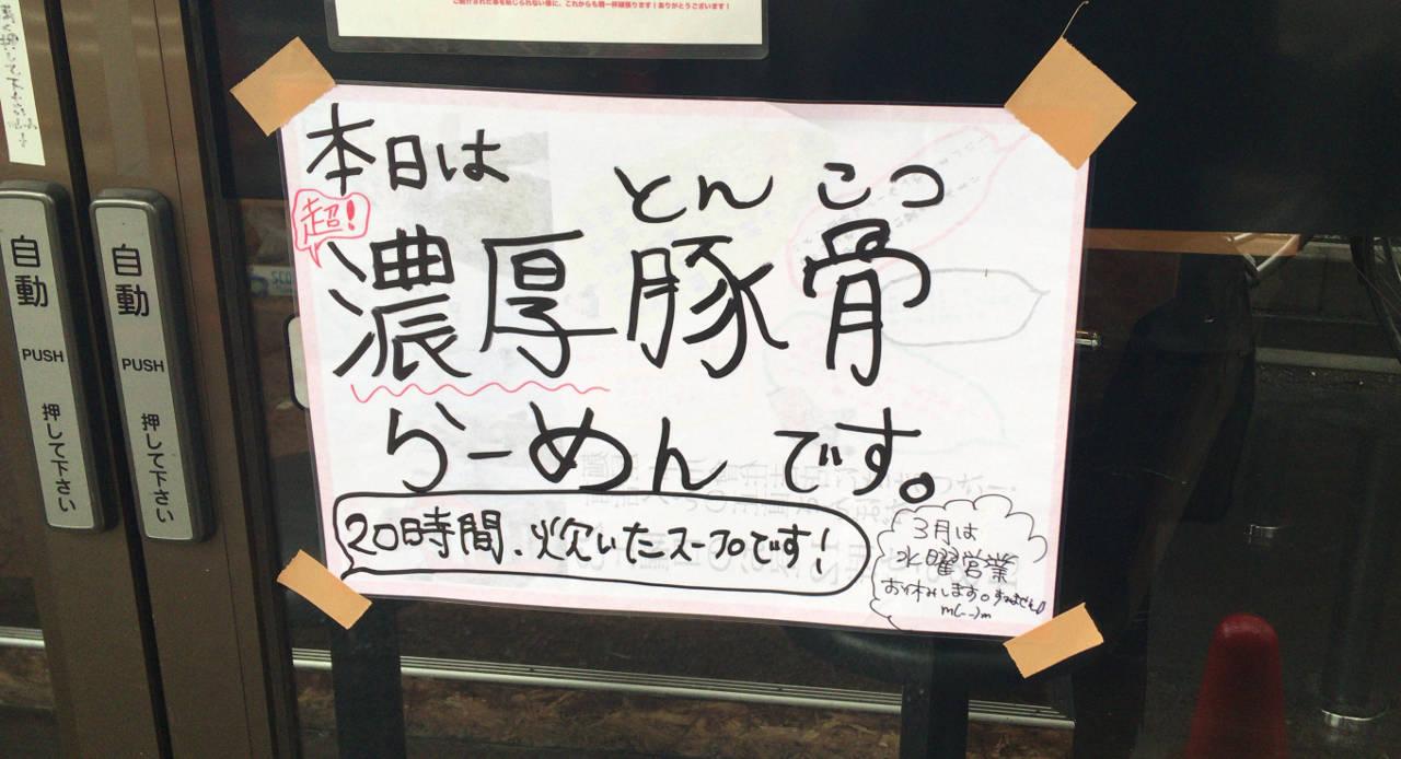 曳舟駅近くのラーメン屋 麺屋太陽 2019年3月7日版のメニュー