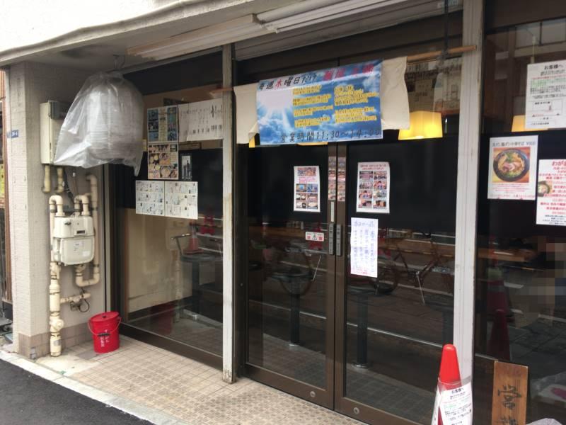 京成曳舟駅近く麺屋太陽の店舗外観