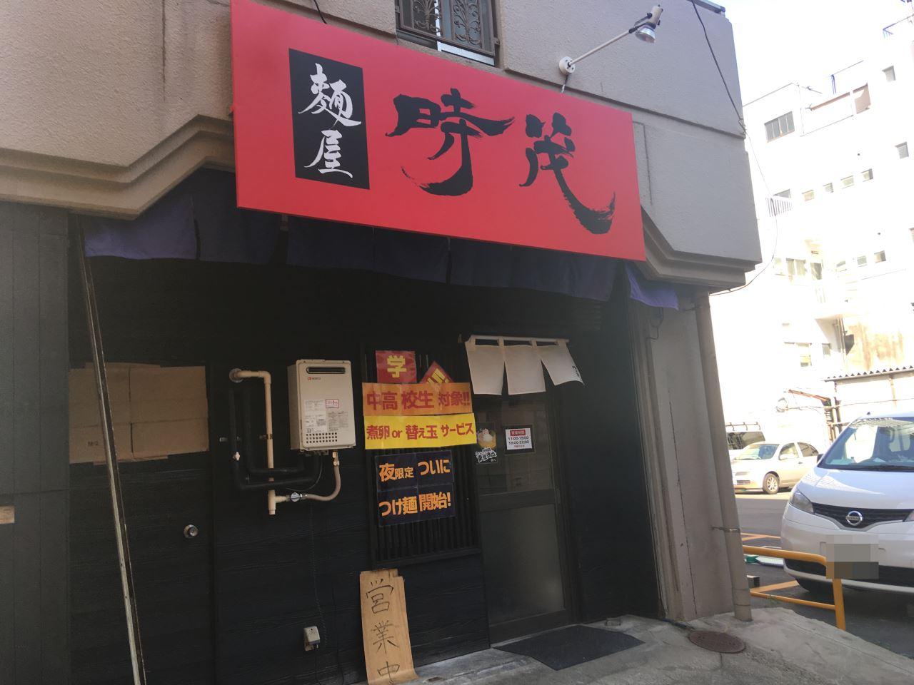 麺屋時茂 スカイツリー店 店舗外観