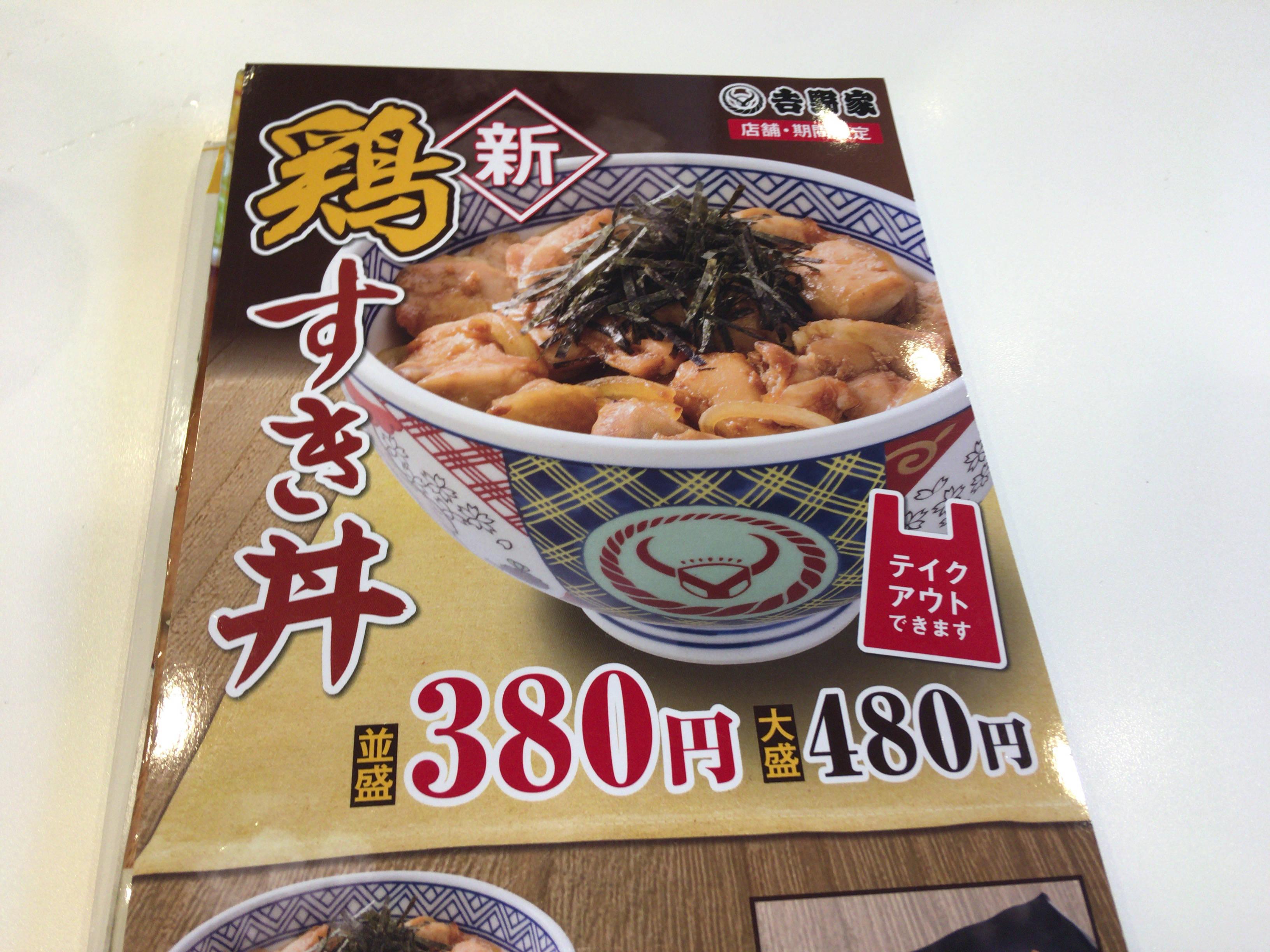 新鶏すき丼のメニュー