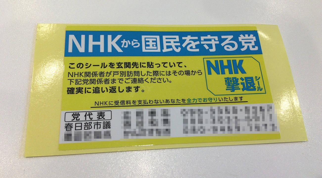 NHKから国民を守る党 NHK撃退シール