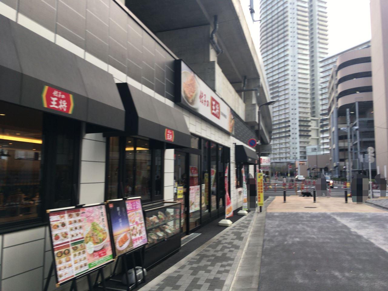 餃子の王将 京成曳舟駅前店