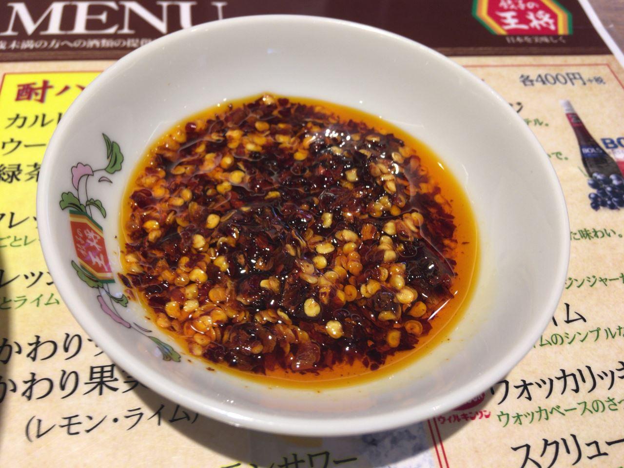 小皿のラー油:餃子の王将