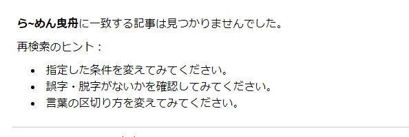 ら~めん曳舟の検索結果 Yahoo!Japan