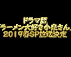 文字『ドラマ版「ラーメン大好き小泉さん」2019春SP放送決定』