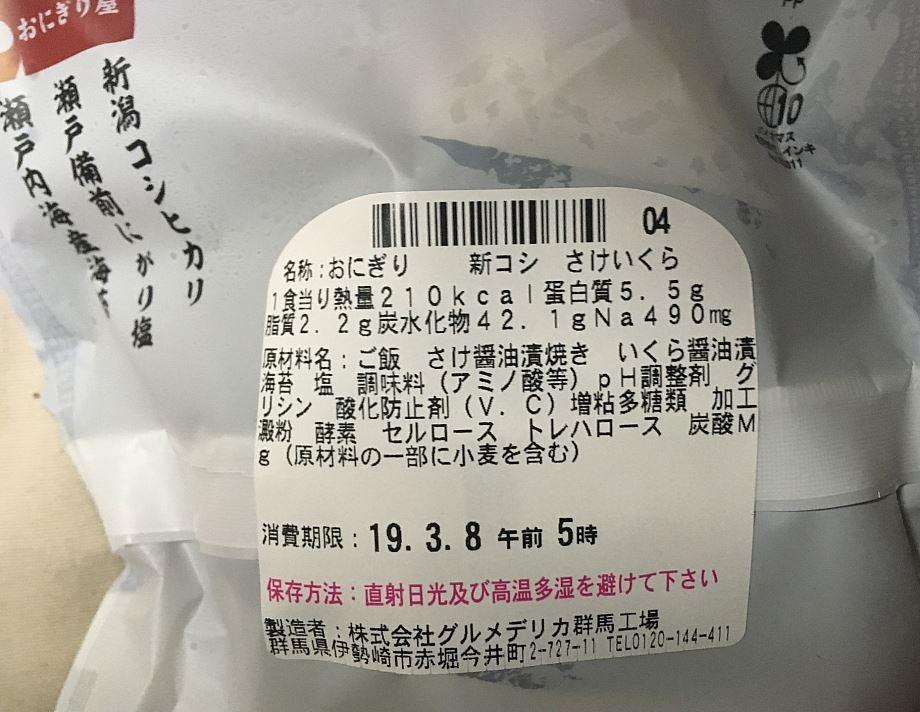 栄養成分表示:新潟コシヒカリおにぎり さけいくら 198円 - ローソン