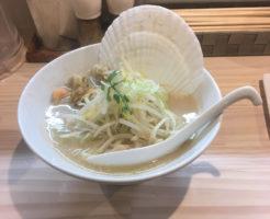 真鯛白湯 鯛とホタテ1200円食べてみた 吉法師
